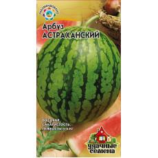 Арбуз сахарный Астраханский