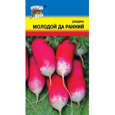 Редис МОЛОДОЙ-ДА-РАННИЙ