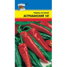 Перец острый Астраханский 147