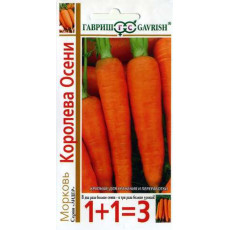 Морковь Королева Осени 1+1