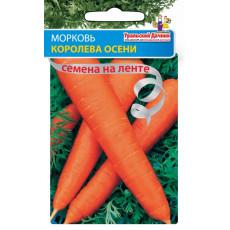 Морковь на ленте Королева Осени