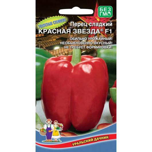 Перец Красная звезда®F1