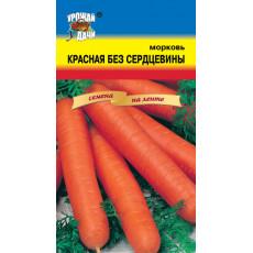 Морковь на ленте Красная без сердцевины