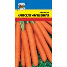 Морковь Нантская улучшенная
